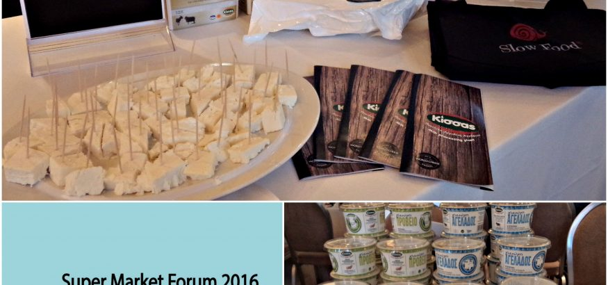 super market forum 2016 athenaeum intercontinental hotel athens